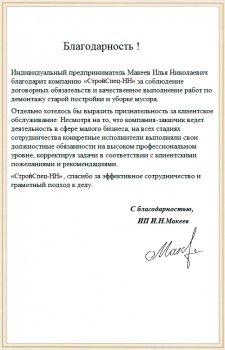ип-макеев2