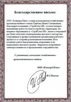 ооо-конкорд