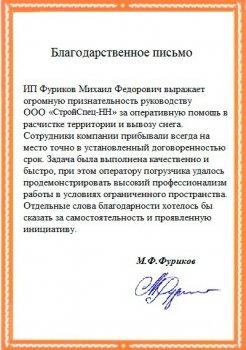 ип-фуриков-2